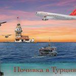 Почивка в Турция- АНТАЛИЯ-Алания, Белек, Лара, Сиде, Кемер- 7 нощувки